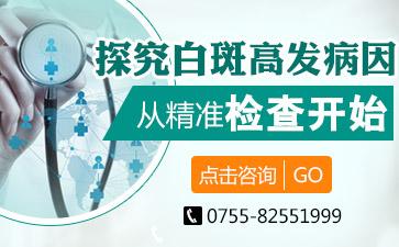 深圳专业治白癜风医院