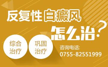 深圳白癜风医院检查